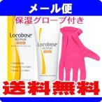 簡易包装[メール便で送料無料]ロコベースリペアクリーム 30g + 保湿ハンドケア コットン手袋 COTTON GLOVE