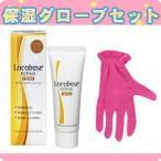 ロコベースリペアクリーム 30g + 保湿ハンドケア コットン手袋 COTTON GLOVE