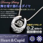 ダイヤモンド ネックレス 一粒 K18 ホワイトゴールド 0.2ct ダンシングストーン ハート&キューピッド H&C 馬蹄 揺れる ダイヤ ペンダント 鑑別書付き
