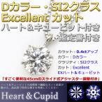 ダイヤモンド ネックレス 一粒 プラチナ Pt900 0.4ct ダイヤネックレス 6本爪 Dカラー SI2 Excellent H&C 送料無料 鑑定書付 即納 H&Cスコープ付き