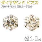 ダイヤモンド ピアス 一粒 プラチナ Pt900 大粒 1ct スタッドピアス ダイヤピアス 1カラット シンプル UGL鑑別カード付き