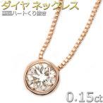 ネックレス ダイヤモンド ネックレス 一粒 0.15ct K18 ピンクゴールド ヌーディーハートプラス 人気のダイヤモンド ネックレス 覆輪留 送料無料