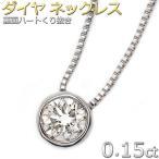 ネックレス ダイヤモンド ネックレス 一粒 0.15ct K18 ホワイトゴールド ヌーディーハートプラス 人気のダイヤモンド ネックレス 覆輪留 送料無料