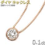 ネックレス ダイヤモンド ネックレス 一粒 0.1ct K18 ピンクゴールド ヌーディーハート 人気のダイヤモンド ネックレス 覆輪留 送料無料