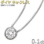 ネックレス ダイヤモンド ネックレス 一粒 0.1ct K18 ホワイトゴールド ヌーディーハート 人気のダイヤモンド ネックレス 覆輪留 送料無料