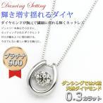 ダイヤモンド ネックレス プラチナ Pt900 0.3ct 揺れる ダイヤ ダンシングストーン ダイヤネックレス 馬蹄 揺れるダイヤが輝きを増す