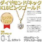 ダイヤモンド ネックレス 一粒 K18 ピンクゴールド 0.1ct ダイヤネックレス シンプル 6本爪 ペンダント 送料無料
