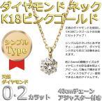 ダイヤモンド ネックレス 一粒 K18 ピンクゴールド 0.2ct ダイヤネックレス シンプル ティファニー爪 ダイヤモンド ネックレス 送料無料