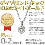 ダイヤモンド ネックレス 一粒 K18 ホワイトゴールド 0.2ct ダイヤネックレス シンプル爪 ダイヤモンド ネックレス 送料無料
