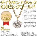 ダイヤモンド ネックレス 一粒 K18 ピンクゴールド 0.3ct ダイヤネックレス シンプル ティファニー爪 ダイヤモンド ネックレス 送料無料