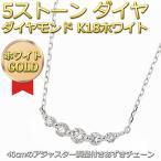 ダイヤモンド ネックレス K18 ホワイトゴールド 0.3ct 5粒 5ストーン ダイヤネックレス 0.3カラット ペンダント