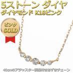 ダイヤモンド ネックレス K18 ピンクゴールド 0.3ct 5粒 5ストーン ダイヤネックレス 0.3カラット ペンダント
