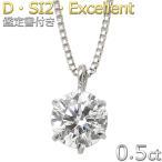 ダイヤモンド ネックレス 一粒 プラチナ Pt900 0.5ct ダイヤネックレス 6本爪 Dカラー SI2クラス Excellent エクセレント 0.5カラット ペンダント 鑑定書付