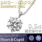 ダイヤモンド ネックレス 一粒 プラチナ Pt900 0.5ct 6本爪 無色透明 Dカラー SI2 Excellent エクセレント H&C ペンダント 鑑定書付き H&Cスコープ付き