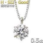 ダイヤモンド ネックレス 一粒 プラチナ Pt900 0.5ct ダイヤネックレス 6本爪 Hカラー SI2 Good 0.5カラット ダイヤモンド ネックレス ペンダント 鑑定書付