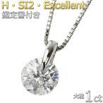 ダイヤモンド ネックレス 一粒 1カラット プラチナ Pt900 大粒 ダイヤネックレス 一点留 Hカラー SI2 Excellent エクセレント 1ct 鑑定書付き