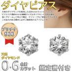 ショッピングダイヤモンド ダイヤモンド ピアス プラチナ Pt900 0.6ct ダイヤピアス Hカラー SI2 Good シンプル 0.6カラット 送料無料 鑑定書付