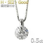 ダイヤモンド ネックレス 一粒 プラチナ Pt900 0.5ct ダイヤネックレス 一点留 Hカラー SI2 Good 0.5カラット シンプル ペンダント 鑑定書付き