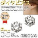 ショッピングダイヤモンド ダイヤモンド ピアス 一粒 プラチナ Pt900 0.5ct スタッドピアス ダイヤピアス 0.5カラット シンプル 鑑別書付き