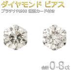 ダイヤモンド ピアス 一粒 プラチナ Pt900 0.8ct スタッドピアス ダイヤピアス 0.8カラット シンプル UGL鑑別カード付き