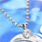 ダイヤモンド ネックレス 一粒 K18ホワイトゴールド台 ダイヤ約0.1ctアップ Hカラー Iクラス シルバー925チェーン ペンダント 直送品/代引不可