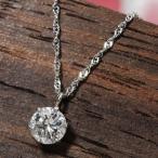 ダイヤモンド ネックレス 一粒 0.4カラット プラチナ Pt900 ダイヤネックレス 6本爪 Hカラー I1クラス ペンダント 0.4ct 鑑別書付き 直送品/代引不可