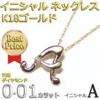 ショッピングイニシャル イニシャル ネックレス ダイヤモンド ネックレス 一粒 0.01ct K18 ゴールド 文字 A ダイヤネックレス ペンダント