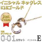 ショッピングイニシャル イニシャル ネックレス ダイヤモンド ネックレス 一粒 0.01ct K18 ゴールド 文字 E ダイヤネックレス ペンダント
