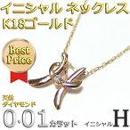 ショッピングイニシャル イニシャル ネックレス ダイヤモンド ネックレス 一粒 0.01ct K18 ゴールド 文字 H ダイヤネックレス ペンダント