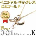 ショッピングイニシャル イニシャル ネックレス ダイヤモンド ネックレス 一粒 0.01ct K18 ゴールド 文字 K ダイヤネックレス ペンダント