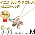 ショッピングイニシャル イニシャル ネックレス ダイヤモンド ネックレス 一粒 0.01ct K18 ゴールド 文字 M ダイヤネックレス ペンダント