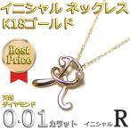 ショッピングイニシャル イニシャル ネックレス ダイヤモンド ネックレス 一粒 0.01ct K18 ゴールド 文字 R ダイヤネックレス ペンダント