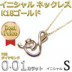 ショッピングイニシャル イニシャル ネックレス ダイヤモンド ネックレス 一粒 0.01ct K18 ゴールド 文字 S ダイヤネックレス ペンダント