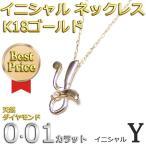 ショッピングイニシャル イニシャル ネックレス ダイヤモンド ネックレス 一粒 0.01ct K18 ゴールド 文字 Y ダイヤネックレス ペンダント