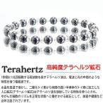 高純度 テラヘルツ鉱石 高品質 テラヘルツブレスレット キラキラ 約6mm〔 天然石 パワーストーン アクセサリー 〕