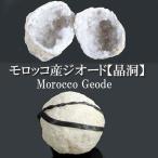 天然石 モロッコ産ジオード 晶洞 水晶原石 完全浄化にSサイズ