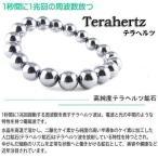 高純度テラヘルツ高品質テラヘルツ鉱石ブレスレット 玉約4mm〔 天然石 パワーストーン アクセサリー 〕
