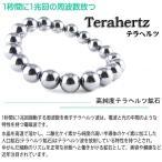 高純度テラヘルツ高品質テラヘルツ鉱石ブレスレット 約6mm〔 天然石 パワーストーン アクセサリー 〕