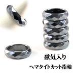 天然石 磁気入りヘマタイト リング/磁気ありカットリング 指輪