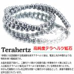 超特価大放出!高純度テラヘルツ鉱石 高品質テラヘルツ ネックレス 約6mm〔 天然石 パワーストーン アクセサリー 〕