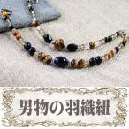 天然石 男物の羽織紐 兼 ブレスレット/和装小物