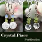 天然石 天然水晶 ペリドット ピアス 1ペア