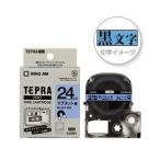 (業務用セット) 「テプラ」PROシリーズ マグネットテープ 青に黒文字 24mm 〔×3セット〕