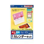 (まとめ)サンワサプライ 手作りカレンダーキット(小・つやなしマット) JP-CALSET30N〔×10セット〕