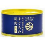 まぐろの尾肉/缶詰セット 〔水煮 6缶セット〕 賞味期限:常温3年間 『木の屋石巻水産缶詰』