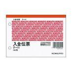 (まとめ) コクヨ 入金伝票 A6ヨコ型 白上質紙100枚 テ-11 1冊 〔×50セット〕