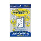 (まとめ)コクヨ クリヤーカバーファイル A4約10枚収容 透明 フ-C70T 1セット(100枚:10枚×10パック)〔×5セット〕