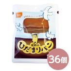 尾西のひだまりパンチョコ 36個セット 日本製 〔非常食 企業備蓄 防災用品〕〔代引不可〕