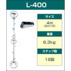 ロッキーラダー2 / L-400 (1本ハシゴ) / 木登りハシゴ