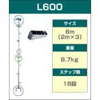 ロッキーラダー 2/ L-600 (1本ハシゴ) / 木登りハシゴ